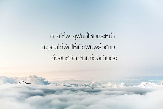 วะบิ – ซะบิ ep.3