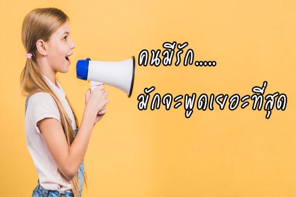 Talk to much