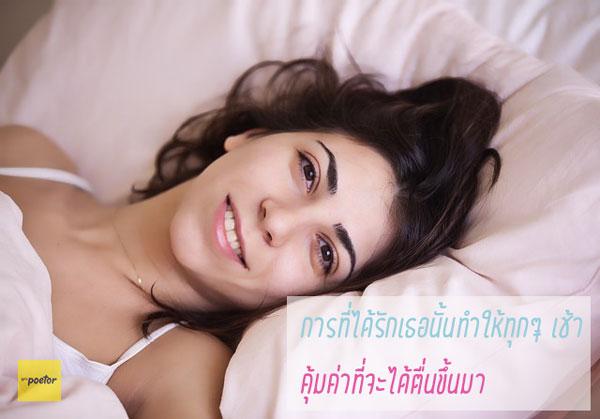การที่ได้รักเธอนั้นทำให้ทุกๆ-เช้าคุ้มค่าที่จะได้ตื่นขึ้นมา-คำคม
